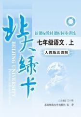 北大绿卡.人教版.五四制.七年级语文(上)(仅适用PC阅读)