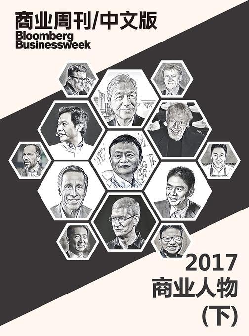 商业周刊中文版:2017商业人物(下)(电子杂志)