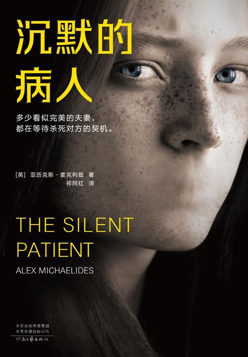沉默的病人
