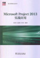 Microsoft Project 2013实战应用用