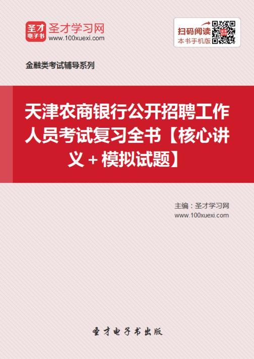 2018年天津农商银行公开招聘工作人员考试复习全书【核心讲义+模拟试题】