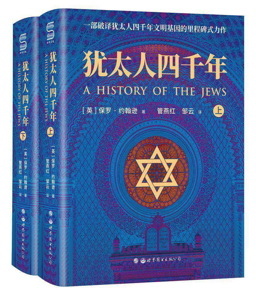 犹太人四千年(全两册)