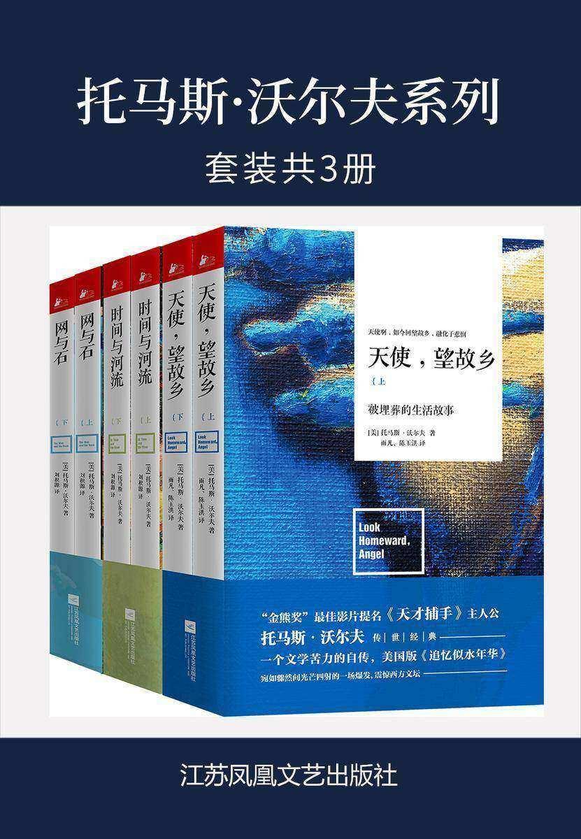 托马斯·沃尔夫系列(套装共3册)(天使望故乡+时间与河流+网与石)