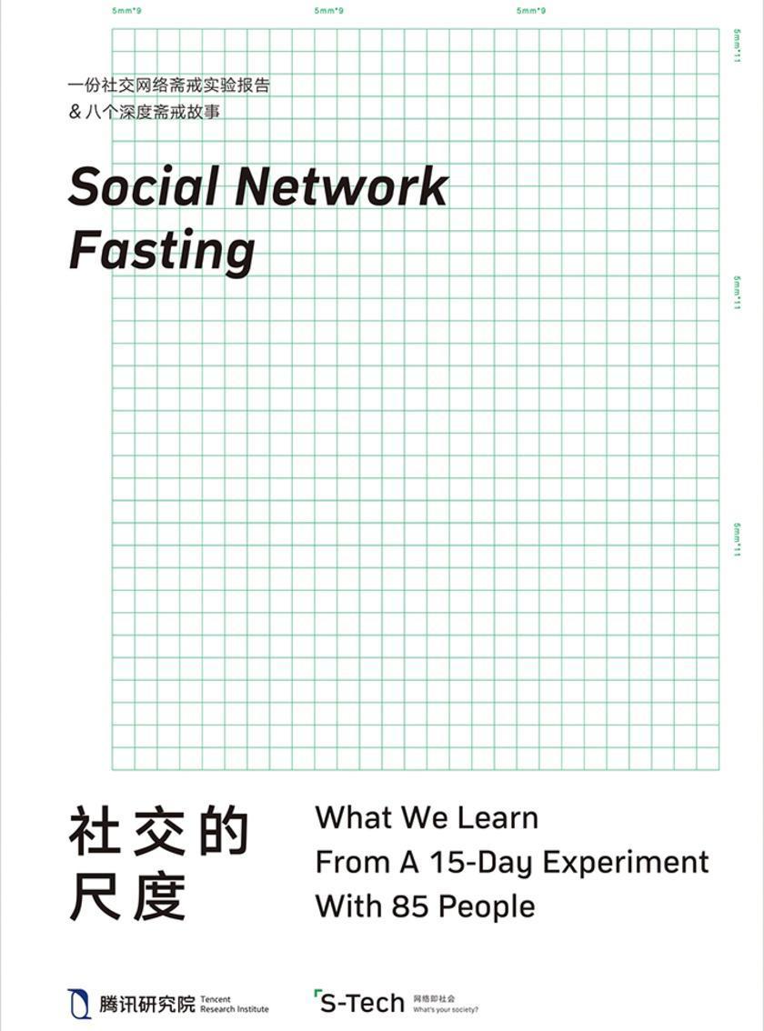 社交的尺度(电子杂志)