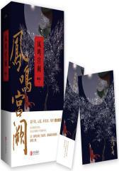 凤鸣宫阙(全三册)(试读本)