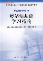 经济法基础学习指南(初级会计资格2008年度全国会计专业技术资格考试参考用书)