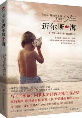 少年迈尔斯的海(试读本)