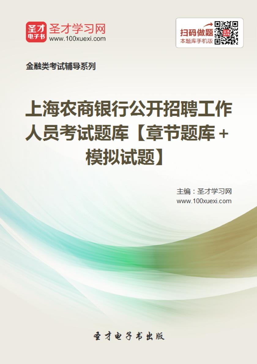 2018年上海农商银行公开招聘工作人员考试题库【章节题库+模拟试题】