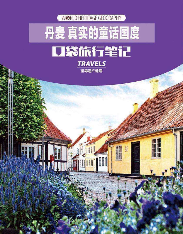 丹麦 真实的童话国度(世界遗产地理·口袋旅行笔记)(电子杂志)