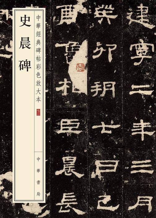 史晨碑--中华经典碑帖彩色放大本