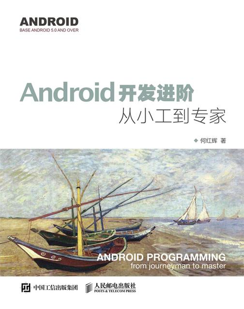 Android开发进阶 从小工到专家