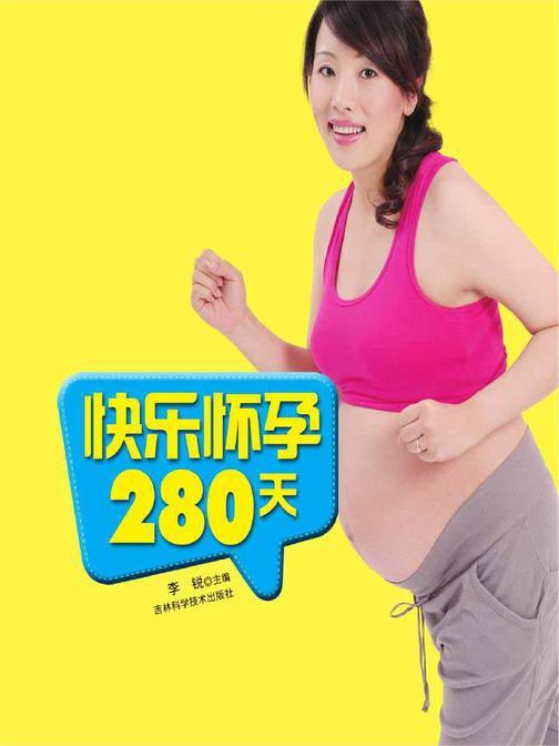 快乐怀孕280天