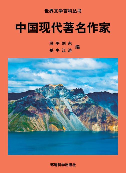 中国现代著名作家