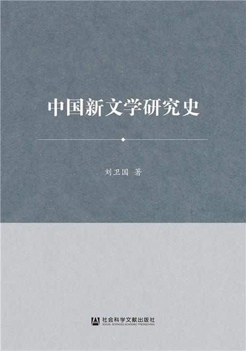 中国新文学研究史