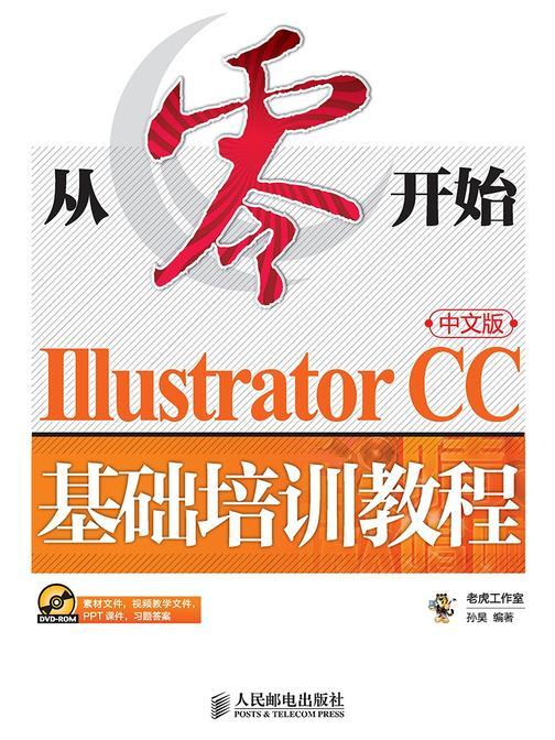 从零开始——Illustrator CC中文版基础培训教程
