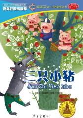三只小猪(试读本)