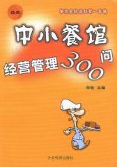 中小餐馆经营管理300问