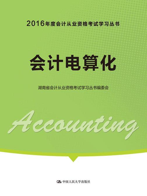 会计电算化(2016年度会计从业资格考试学习丛书)