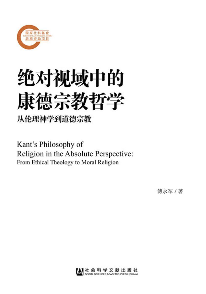 绝对视域中的康德宗教哲学:从伦理神学到道德宗教
