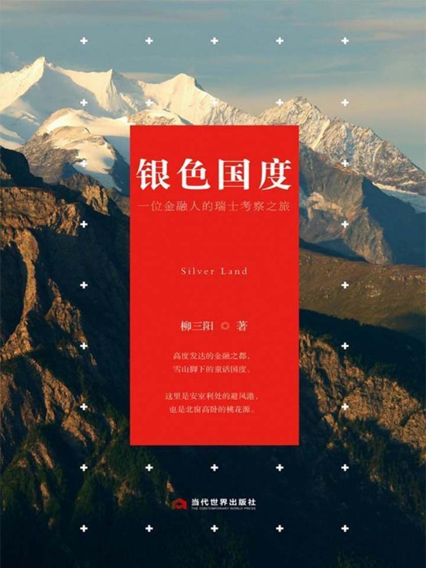银色国度:一位金融人的瑞士考察之旅