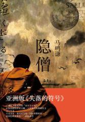 隐僧(亚洲版《失落的秘符》)(试读本)