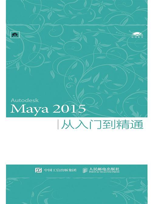 Maya 2015从入门到精通