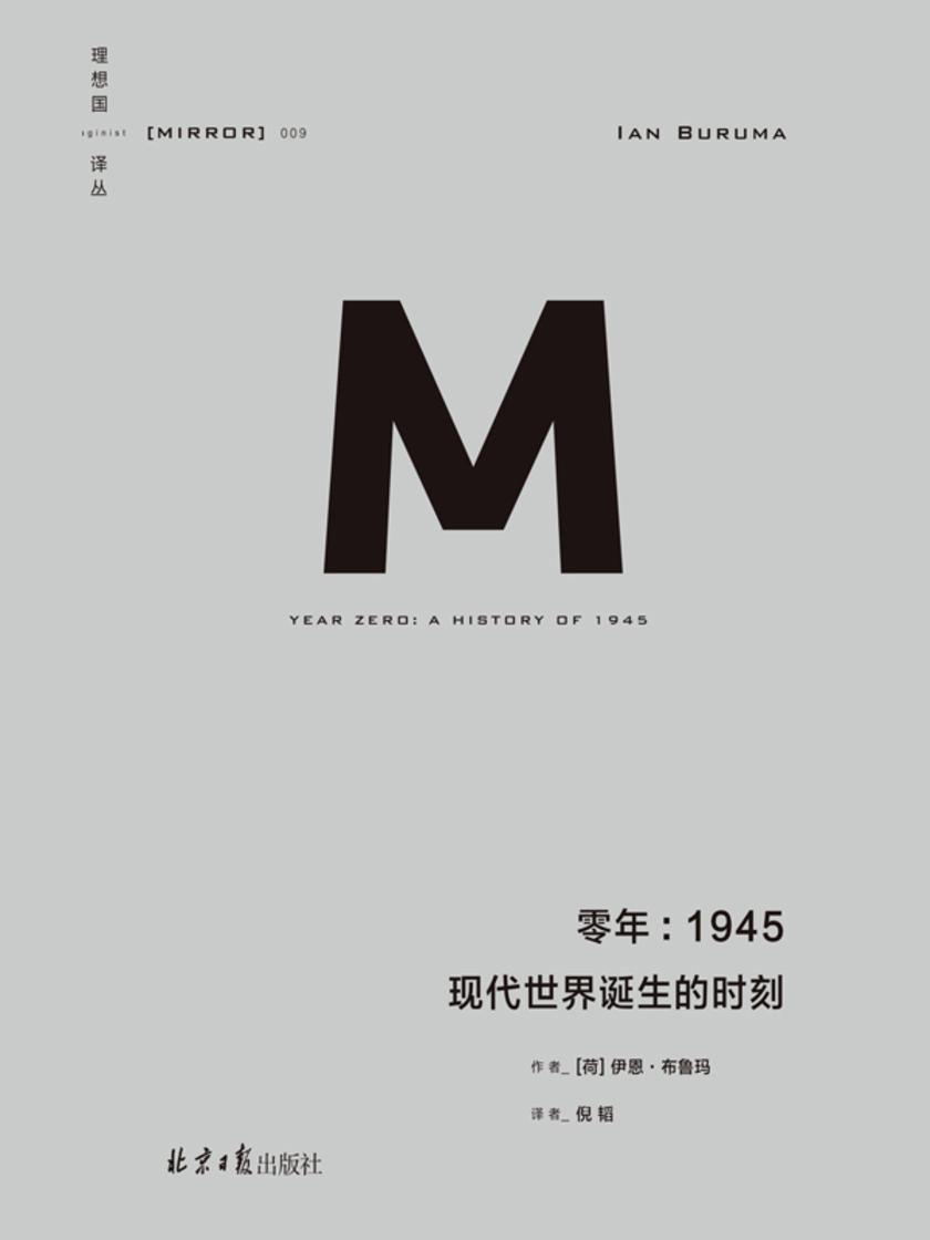 零年:1945--现代世界诞生的时刻(新版)