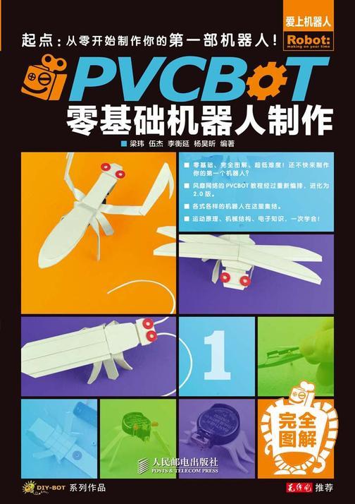 PVCBOT零基础机器人制作
