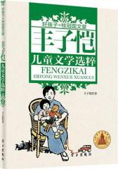 丰子恺儿童文学选粹(试读本)