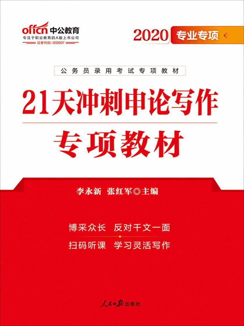 中公2020公务员录用考试专项教材21天冲刺申论写作