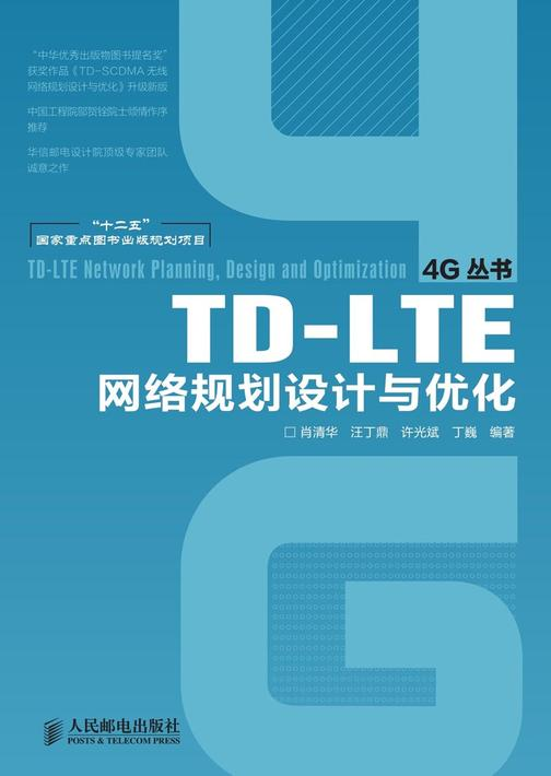 TD-LTE网络规划设计与优化