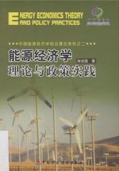 能源经济学理论与政策实践