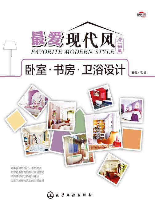 最爱现代风典藏版.卧室·书房·卫浴设计
