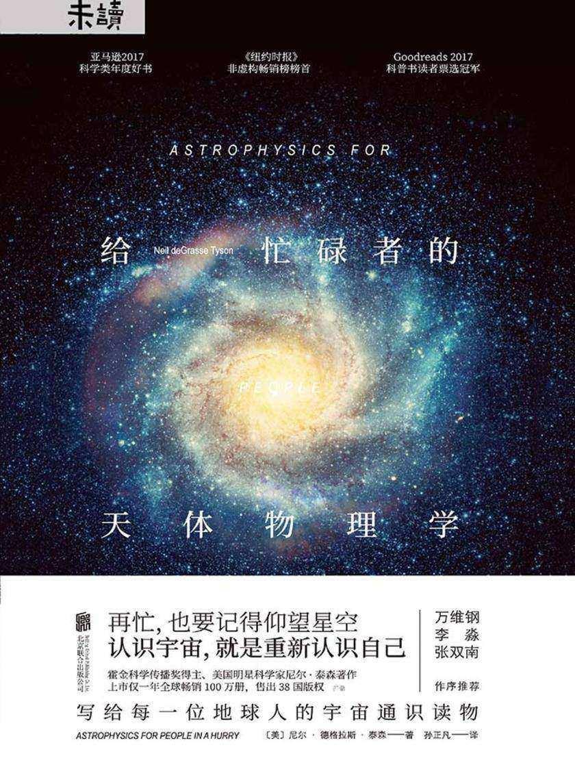 给忙碌者的天体物理学(一本书读懂诺贝尔物理学奖!得到万维钢推荐)