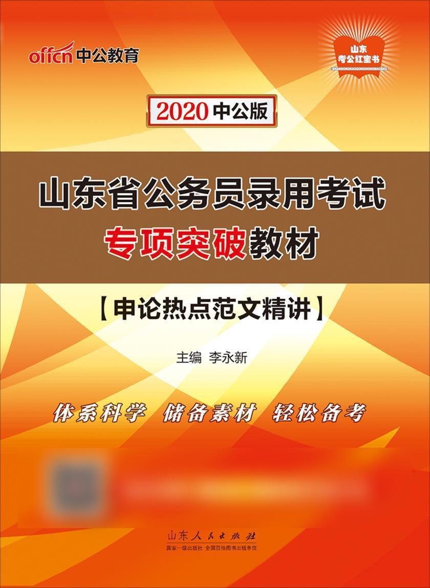中公2020山东省公务员录用考试专项突破教材申论热点范文精讲