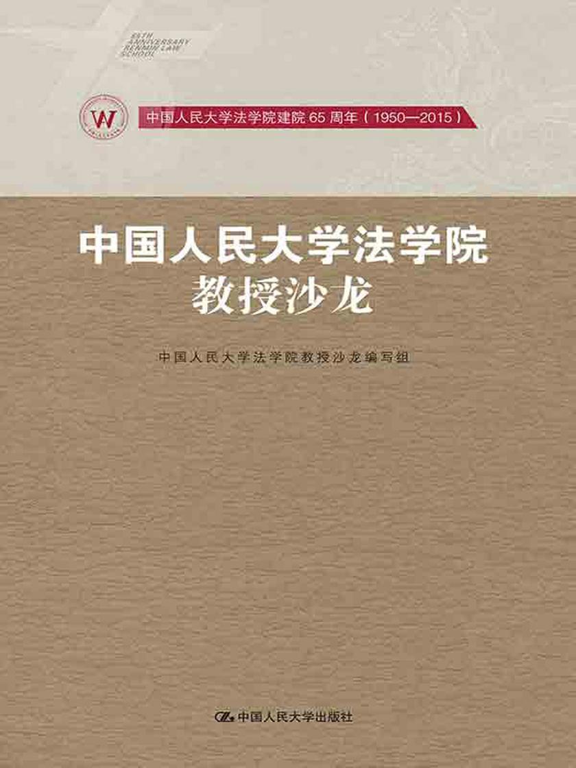 中国人民大学法学院教授沙龙(中国人民大学法学院建院65周年(1950-2015))