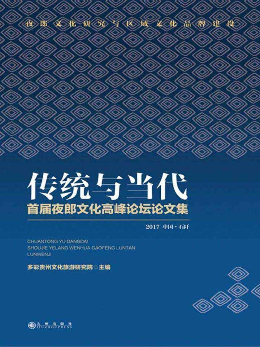 传统与当代:首届夜郎文化高峰论坛论文集