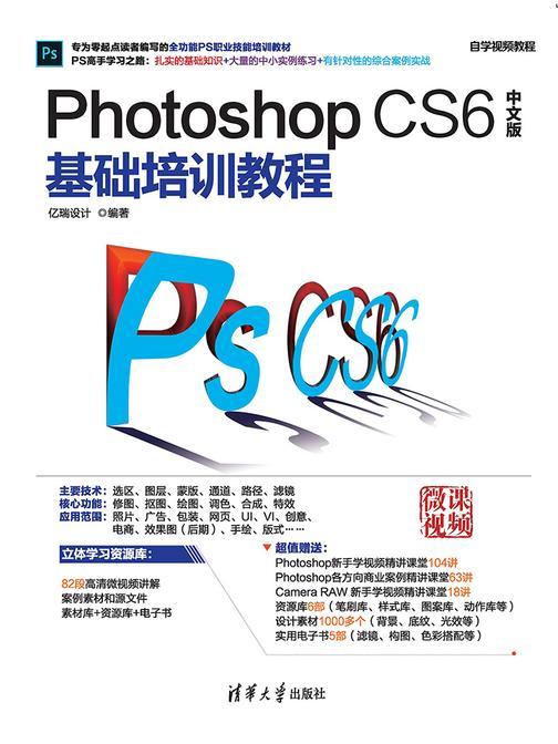 Photoshop CS6中文版基础培训教程