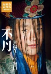 不丹:幸福在十字路口