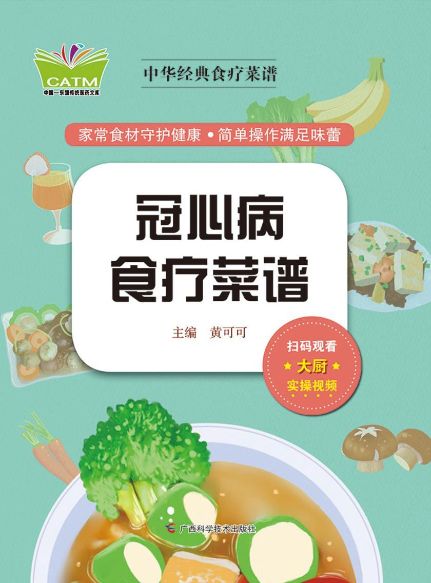 中华经典食疗菜谱·冠心病食疗菜谱