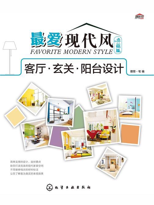 最爱现代风典藏版.客厅·玄关·阳台设计