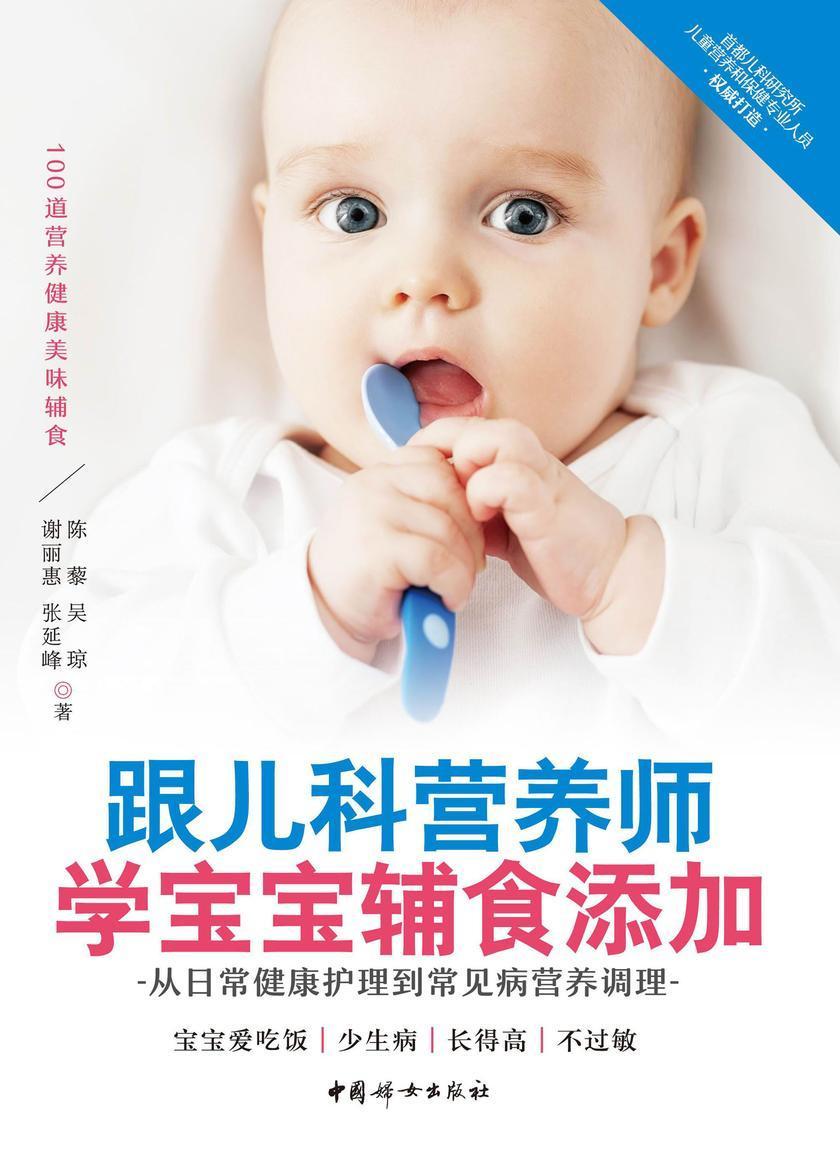 跟儿科营养师学宝宝辅食添加