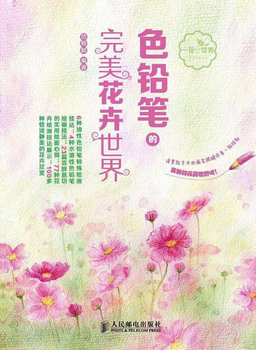 色铅笔的完美花卉世界