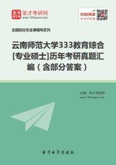 云南师范大学333教育综合[专业硕士]历年考研真题汇编(含部分答案)