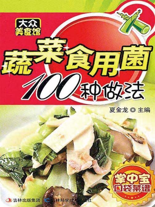 蔬菜食用菌100种做法