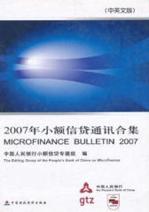 小额信贷通讯 2007年第1期