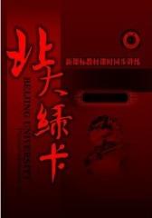 北大绿卡.湖南师大版.七年级思想品德(上)(仅适用PC阅读)