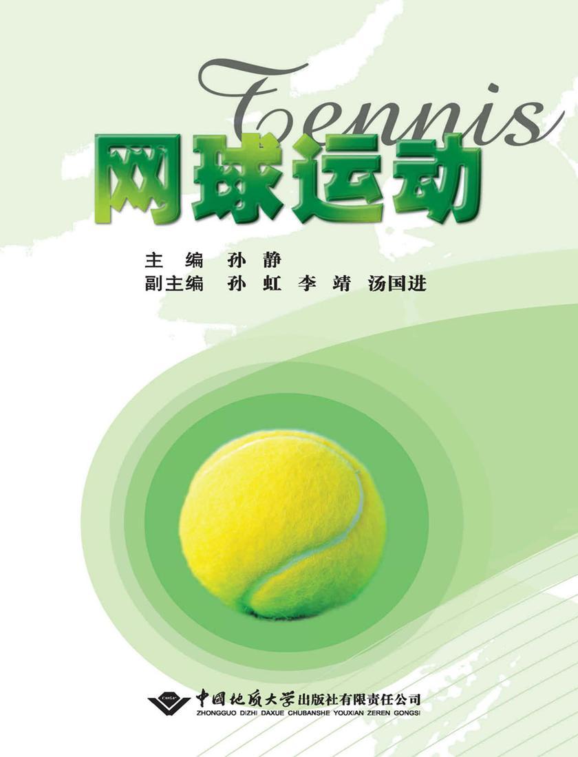 网球运动(仅适用PC阅读)