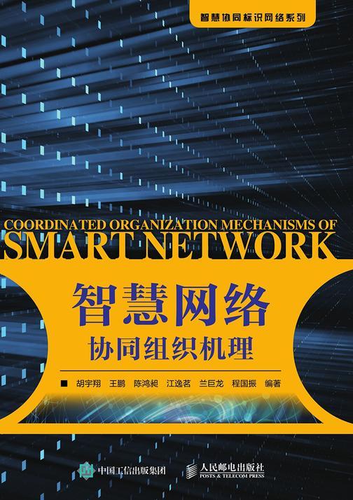 智慧网络 协同组织机理