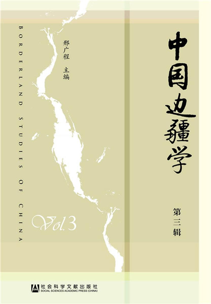 中国边疆学(第3辑)